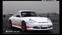 《Go时尚》保时捷911七代车型回顾