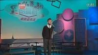 【原版】香港中学生梁逸峰展示杰出的古诗词朗诵技巧_标清