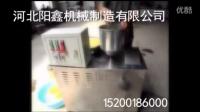 吉林长春阳鑫全自动玉米面条机视频02 无锡 小型玉米面条机 钢丝面机东北馇条机,酸汤子机米粉机米线机年糕机信誉第一质量保证