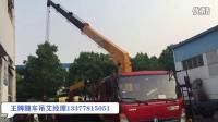 适用于乡村公路王牌4.5轴货车吊很实用货车带吊