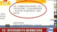 160511网罗天下 天津网约车司机脱裤子开车 骚扰乘客被行政拘留
