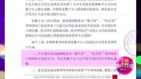 张馨予律师发正告函:坐台不实 将追究法律责任 160514