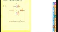 九年级物理(上)《探究电路中的电流关系》张兰文.mpg