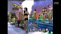 台语情歌12大美女歌曲泳装系列  爱拼才会赢