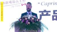 加拿大驻上海总领事馆理事高明先生为Caprina上市大陆 致辞