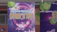景泰小学2016第一季科技创客嘉年华大型科普类教育活动
