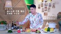 02-熏三文鱼香芒沙拉