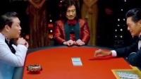 视频: 赌神鸟叔澳门风云