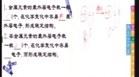 九年级化学上《离子的形成》张静.mpg