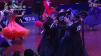 2016年中国体育舞蹈公开赛(上海站)16岁以下组A级S预赛维也纳【VIP】王兆明 刘佳泽