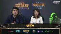 魔兽争霸黄金职业联赛小组赛A组第一日 Zhou xixi vs Moon BO3[高清版]