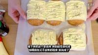 [K分享] 吃货木下:今天要做的是美乃滋起司咖哩面包!《中文字幕》