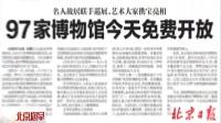 北京日报:97家博物馆今天免费开放 北京您早