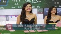 视频: 国际博彩展会澳门开幕 美女荷官吸睛