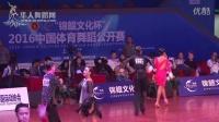 2016年中国体育舞蹈公开赛(上海站)少年II组L半决赛牛仔【VIP】于佳宝 蔺丽丽