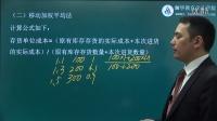 成都注册会计师面授培训班《会计》第五考点课件视频