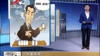 """160518网罗天下 丈夫打牌赢钱不断 妻子发朋友圈炫耀被举报""""聚众赌博"""""""