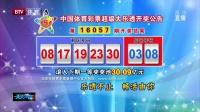 视频: 中国体育彩票超级大乐透开奖公告:第16057期开奖结果 天天体育 160518