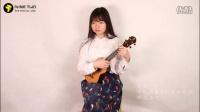 《我会想起你》尤克里里弹唱教学by:青青 [NINE TWO丨ukulele教室]