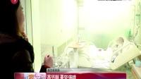 娱乐星天地20160519救助第13位白血病患儿!赵薇慈善基金运转有序 高清