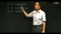 人力资源管理师(二级)基础知识视频课件学习人力资源管理师-梁占海 (4)