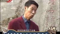"""《经典传奇》20160510:古刹""""祈梦""""揭秘 神仙显灵还是自我催眠"""