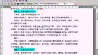 人力资源一级和二级哪个好考考试费用二级的资格证书人力资源三级考试四级历年真题上海交通大学 教程 09_3
