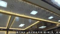 邦太集成吊顶形象店宣传片