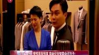 娱乐星天地20160520有惊喜有预算 袁咏仪张智霖会过日子! 高清