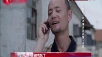 """娱乐星天地20160520""""假记者""""真采访!海清为角色报社实习 高清"""