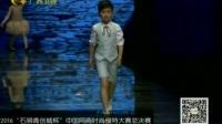 时尚中国 160520