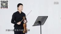 小提琴好学吗-小提琴五线谱入门_少儿小提琴集体课教程_霍曼小提琴基础教程