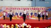 通辽市新世纪私立学校第十四届校园文化艺术节《阳光总在风雨后》