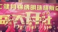 健身房开业 开场舞 印度舞  衡阳感爵天下