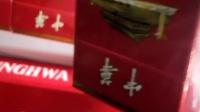 视频: 【完美中华烟】【中华烟多少钱】【QQ:135226947】【硬中华多少钱一条】【中华烟批发】QQ:1352269457