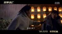 《绝地逃亡》纪录片:成龙拳笑归来