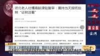 """澎湃新闻:湖北老人吐槽高龄津贴复审——需持当天报纸拍照""""证明活着"""" 上海早晨 160523"""