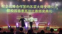 苏州新东方烹饪学校 拉丁舞