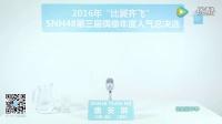 """2016.5.23 """"比翼齐飞""""SNH48第三届偶像人气年度总决选拉票宣言——唐安琪"""