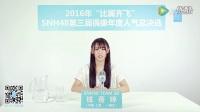 """2016.5.23 """"比翼齐飞""""SNH48第三届偶像人气年度总决选拉票宣言——钱蓓婷"""