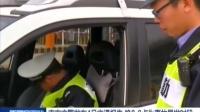 南京交警发布4月交通报告 晚8-9点为事故易发时段 160523 新闻空间站