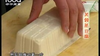 健康新食代 10026 养发护发 美食帮忙-3 处理内酯豆腐的技巧