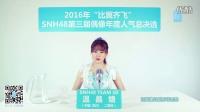2016.5.24 比翼齐飞SNH48第三届偶像人气年度总决选拉票宣言——温晶婕