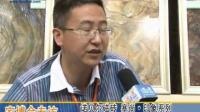 2012中国华夏家博会专访诺贝尔磁砖塞尚印象系列总经理李