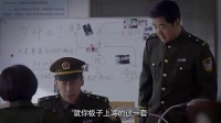 《爱的追踪》荣荣教马德庆经侦