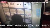北京CBD区ATM机劫案监控曝光 疑犯专盯取钱女白领