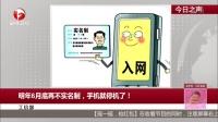 工信部:明年6月底再不实名制,手机就停机了! 每日新闻报 160524