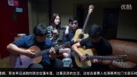 【郝浩涵梦工厂】弗拉门戈 火上的吉他(兰军、谷宇、双雪)