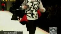 时尚中国 160524