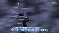 世界最强战机排名 歼-20呼啸而来
